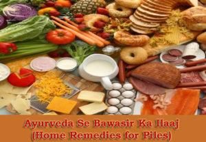 Ayurveda Se Bawasir Ka Ilaaj (Home Remedies for Piles)