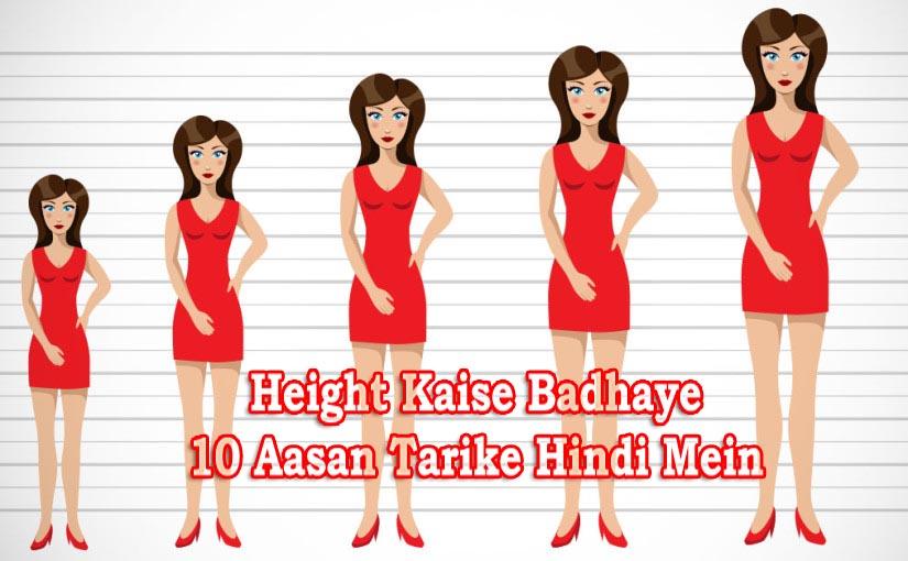 Height Kaise Badhaye Tips: height increase tips in hindi