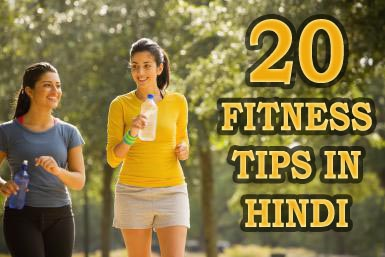 Swasth Aur Sehatmand Kaise Rahe, Best Fitness Tips in Hindi