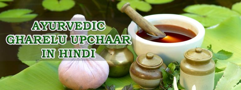 Ayurvedic Nuskhe Upay aur Upchar : 50 Ayurveda Tips in Hindi