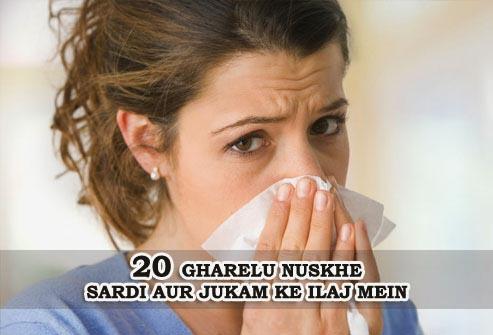 Sardi Jukam Ka Desi Ilaj, Top 20 Gharelu Nuskhe Aur Upay