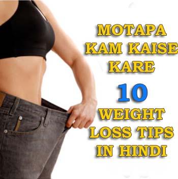 Motapa Kam Kaise Kare, Weight Loss Tips in Hindi