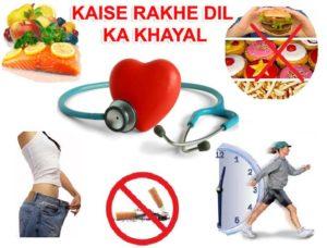 Dil Ki Bimari Ko Dur Rakhne Ke Gharelu Nuskhe hindi mein