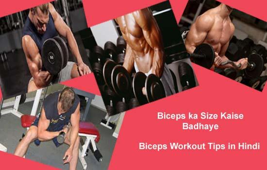 Biceps Kaise Badhaye, Biceps Workout Tips in Hindi