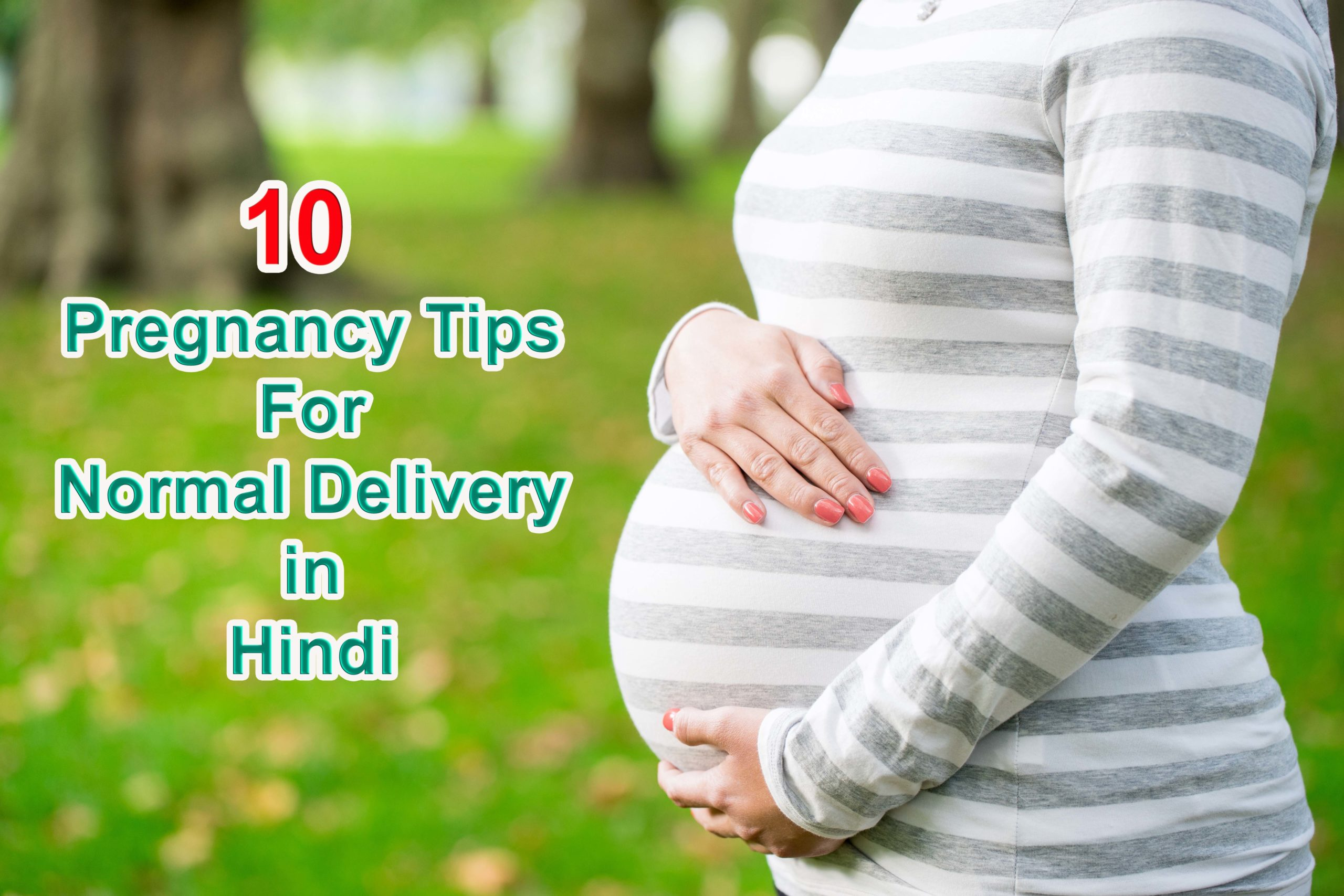 Normal Delivery ke Upay, Pregnancy Tips For Normal Delivery in Hindi