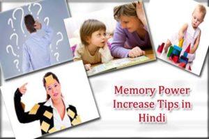 Yaddasht Badhane ke Upay, Memory Power Increase Tips in Hindi