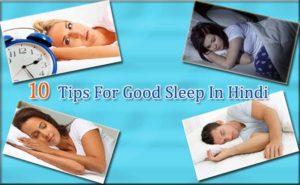 Neend Aane ke Upay, Tips For Good Sleep In Hindi