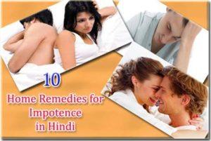 Napunsakta ka ilaj, home remedies for impotence in hindi