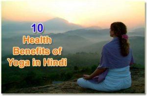 Yoga Karne ke Fayde, Health Benefits of Yoga in Hindi