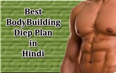 Bodybuilding Diet Plan in hindi, Body Banane ke liye Kya Khaye