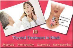 Thyroid ka ilaj kevupay, Thyroid treatment in hindi