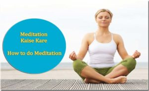 Meditation Kaise Kare, How to do Meditation in Hindi