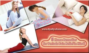 Periods Mein Dard Kaise Kam Kare, Home Remedies for Periods Pain Relief in Hindi