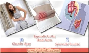 Appendix ka ilaj aur upay, Appendix treatment in hindi