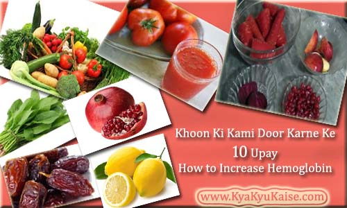Khoon Ki Kami Door Karne Ke Upay, How to Increase Hemoglobin