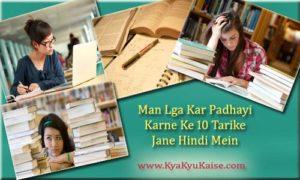 Padhayi Mein Man Kaise Lagaye, Study Tips for Students in Hindi