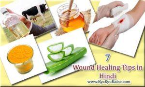 Ghav Bharne ke Upay,  Wound Healing Tips in hindi