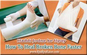 Tuti Haddi Jodne ke Upay, Bone Fracture Treatment in Hindi