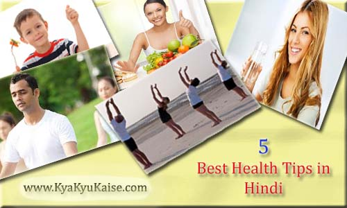 Achi Sehat Pane aur Fit Rahne ke Best 5 Health Tips in Hindi