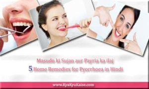 Payria ka ilaj ke upay, Payriya Treatment in Hindi