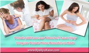 Periods Lane ke Upay aur gharelu nuskhe, Irregular Periods in Hindi