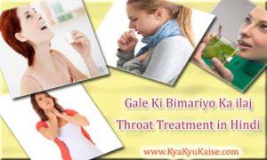 Gale mein dard khansi kharash ka ilaj, throat treatment in hindi