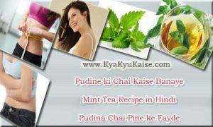 Skin Hair aur Weight loss ke liye Pudine ki Chai aur Pani