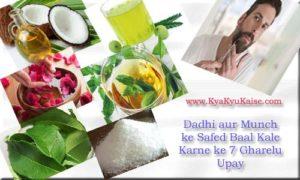 Dadhi aur munch ke safed baalo ka upchar ke gharelu nuskhe hindi mein