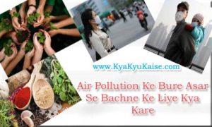 Air Pollution se Bachne ke Upay, Vayu pradushan se kaise bache