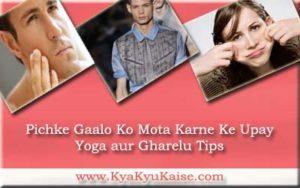 Pichke gaalo ka ilaj, Face mota karne ke tips in hindi