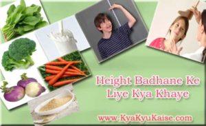 Height badhane ke liye kya khaye tips hindi mein