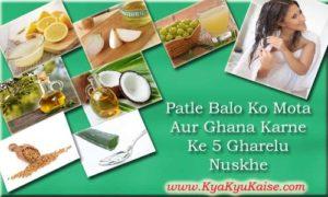 Patle Balo ko Mota Karne ke Gharelu Upay aur Nuskhe in Hindi
