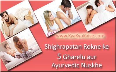 Shighrapatan ka desi ilaj gharelu upay nuskhe in hindi