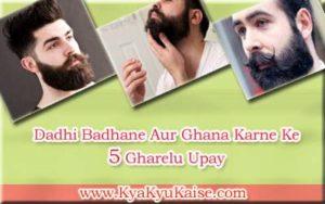Dadhi Jaldi Badhane ke Upay, Beard Growth Tips in Hindi