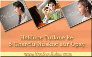 Haklane ka ilaj, Stammering treatment in hindi