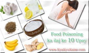 Food poisoning ka gharelu ilaj, Food poisoning treatment at home in hindi