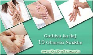 गठिया रोग का घरेलू इलाज, Gathiya rog treatment in hindi