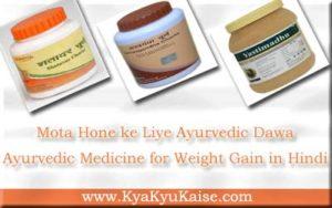 Mota Hone ke Liye Ayurvedic Dawa, Ayurvedic Medicine for Weight Gain in Hindi
