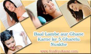 बाल लंबे करने के घरेलू नुस्खे, Gharelu Nuskhe for Long Hair in hindi