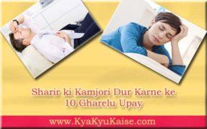 शरीर की कमजोरी दूर करने के उपाय, Sharir ki Kamjori Dur Karne ke Gharelu Upay