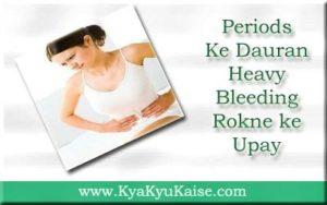 पीरियड्स के दौरान ब्लीडिंग रोकने के उपाय, Periods mein bleeding rokne ke upay
