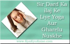 Sir dard ke liye yoga, Gharelu nuskhe for headache in hindi