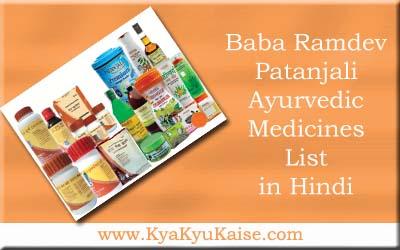 बाबा रामदेव पतंजलि आयुर्वेदिक दवा लिस्ट, Baba ramdev ki dawai