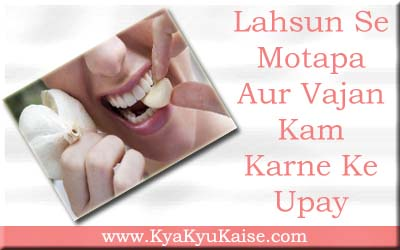 लहसुन से मोटापा कम करने के उपाय, Lahsun se motapa kaise kam kare in hindi