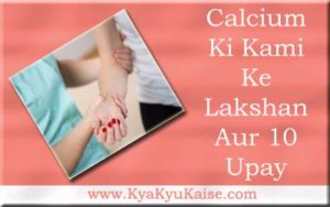 कैल्शियम बढ़ाने के घरेलू उपाय और नुस्खे, Calcium ki kami ke gharelu upay in hindi