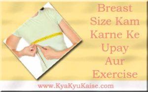 ब्रैस्ट कम करने के उपाय कैसे करे, Breast size kam karne ke tarike in hindi