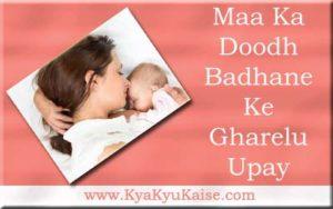 माँ के स्तनों में दूध बढ़ाने के नुस्खे - Maa ka doodh badhane ke upay in hindi