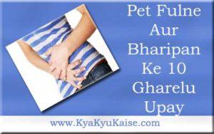 पेट फूलने और भारीपन के घरेलू उपाय - Pet fulne ka ilaj in hindi