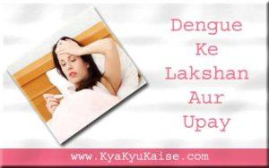 डेंगू के लक्षण और उपाय, Dengue ke lakshan aur upay in hindi