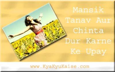 मानसिक तनाव दूर करने के उपाय, Mansik tanav dur karne ke upay in hindi